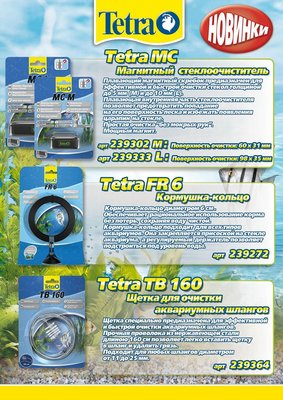 Новинки от компании Тетра - А4 новинки Tetra.jpg